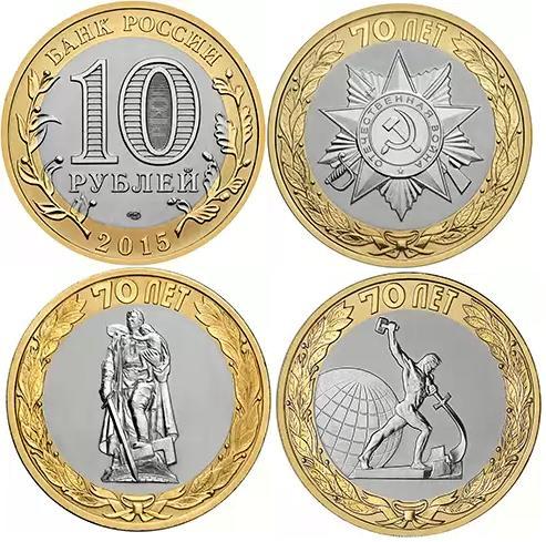 10 рублей 2015