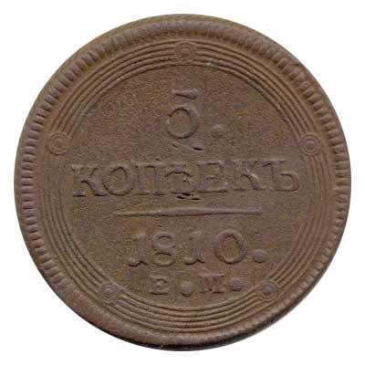 5 копеек 1810 ем 10 рублей универсиада в казани 2013 стоимость