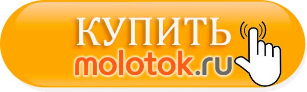 Купить на molotok.ru