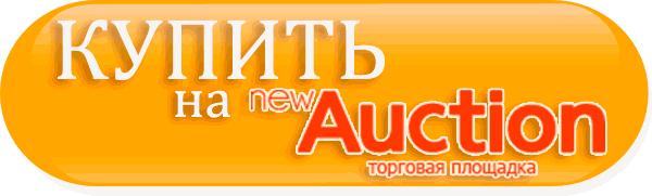 Купить на newauction.ru