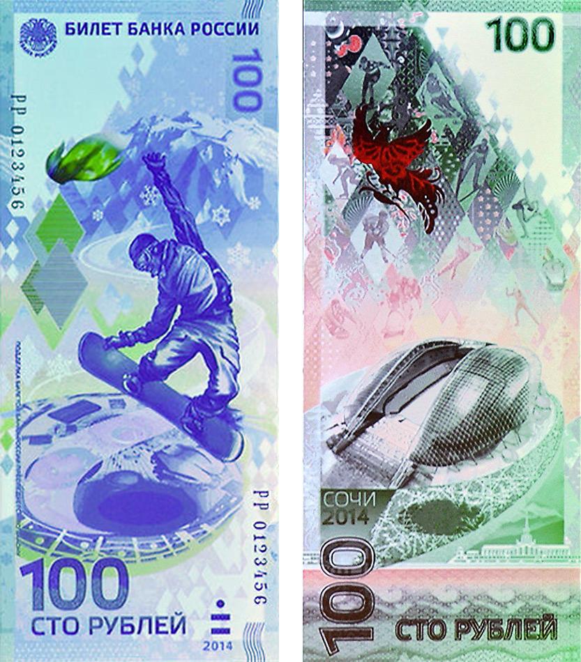 В октябре 2013 года, за 100 дней до начала Олимпиады-2014 в Сочи, в обращение поступят новые сторублевые банкноты. Боны будут выполнены в сине-голубой гамме и будут вертикально ориентированными. На одной стороне будет изображен сноубордист, взлетевший над Сочи, на другой стадион, олимпийские виды спорта и жар-птица. Тираж таких купюр составит 10 миллионов экземпляров, но не факт, что их будет легко найти в свободном обращении. Наверняка перекупы будут брать их мешками, а перепродавать в разы больше.