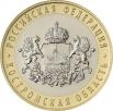 10 рублей 2019 ммд Костромская область