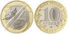 10 рублей 2020 ммд биметалл 75 лет Победы в ВОВ