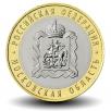 10 рублей 2020 ммд Московская область